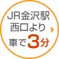 金沢駅より徒歩10分