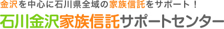 石川金沢家族信託サポートセンター
